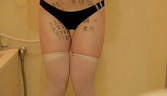 女性奴肉便器調教羞辱自拍視頻,女性奴、性奴、羞辱、肉便器、自拍、調教成人影片、免費A片